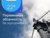The Weather Channel – максимум информации о погоде