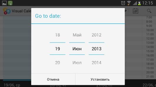Visual Calendar – интересный календарь