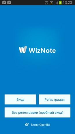 Wiz Note – онлайн и оффлайн заметки для Android