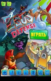 Zeus Defense1