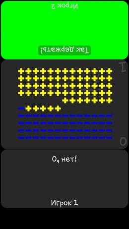 2 Player Reactor – кто сообразительнее для Android