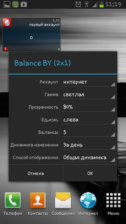 Balance BY – постоянные сведения о балансе для Android