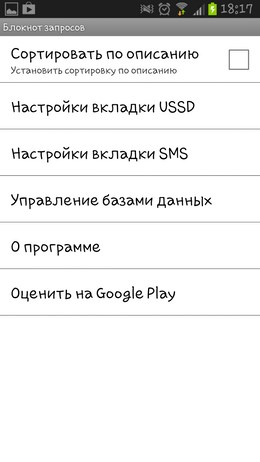 Блокнот запросов – мониторинг USSD для Android