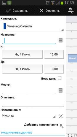 Business Calendar – функциональный календарь для Android