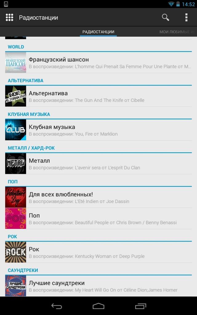 Deezer - приложение для меломанов на Samsung Galaxy