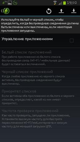 GreenPower Premium – автоматический сейвер аккумулятора для Android