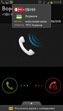 Программа На Андроид За Входящий Звонок