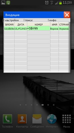 Инфо Номер – информация о звонках для Android