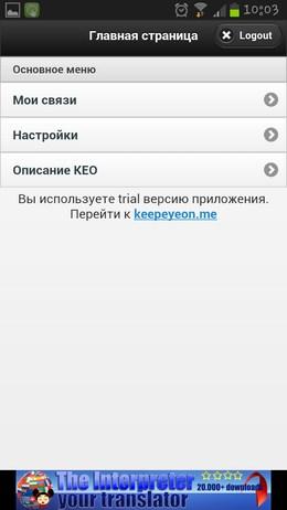 Keep Eye On – безопасное слежение для Android