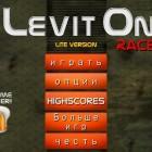 LevitOn Speed Racing – космические старты