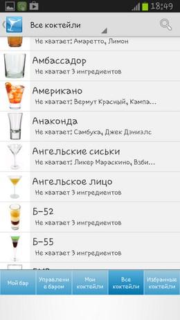 Мой Коктейль Бар – база коктейлей для Android