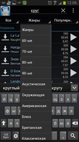 Музыка mp3 zaycev.net – лучшая музыка для Android