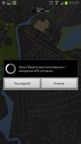 NavDroyd – простая навигация для Android