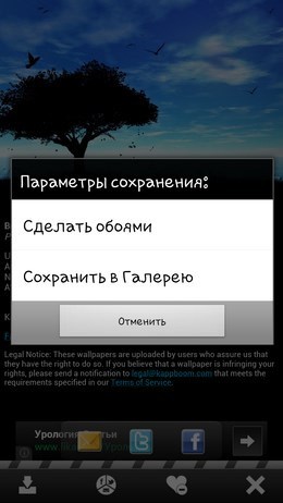 Обои ВЧ – многочисленные обои для Android