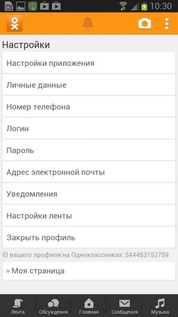 Одноклассники – популярнейшая соц. сеть для Android