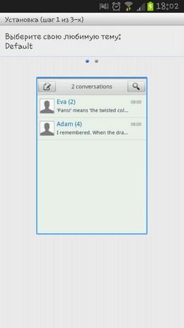 Pansi SMS – менеджер входящих сообщений для Android