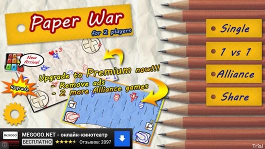 Paper War for 2 Players – бумажные самолеты для Android