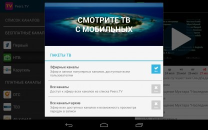 Peers.TV - телевидение в вашем кармане для Samsung Galaxy