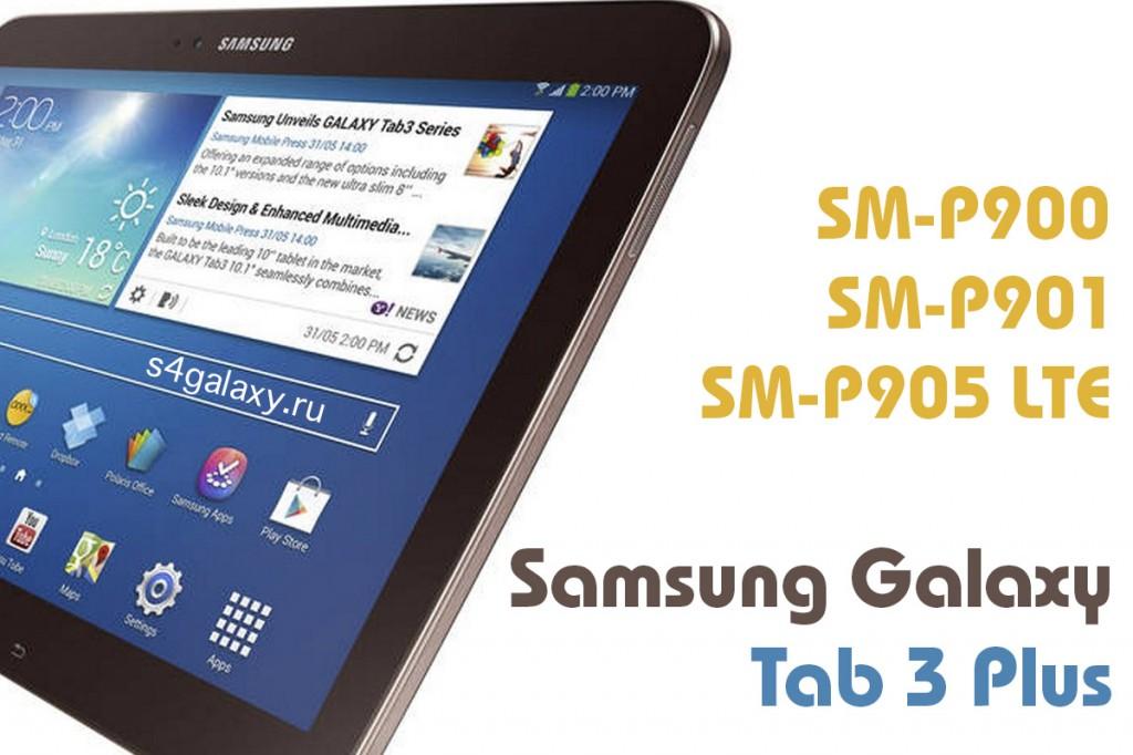 Очередная утечка о Samsung Galaxy Tab 3