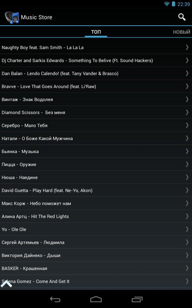 Скачать Музыку - приложение для загрузки музыки на Samsung Galaxy