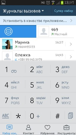 TouchPal Contacts - менеджер контактов для Android