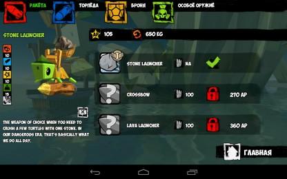 TurtleStrike - безжалостная война черепах на Samsung Galaxy