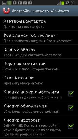 Unio Recent Contacts Widget – популярные контакты для Android