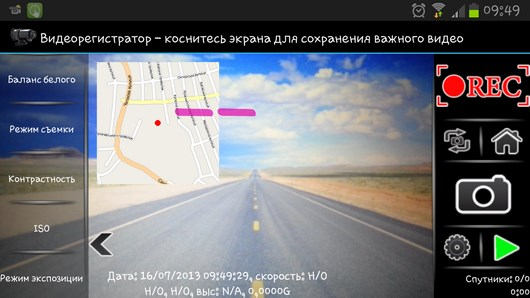 VideoReg – функциональный видеорегистратор для Android