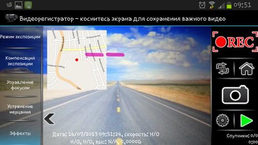 видеорегистратор на Android - фото 5