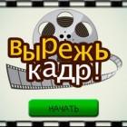 Вырежь кадр! – знание фильмов