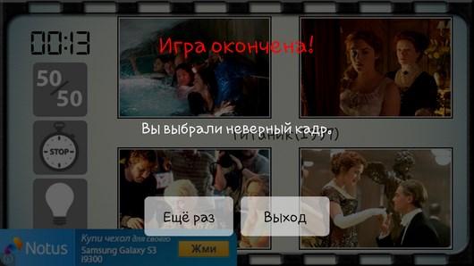 Вырежь кадр! – знание фильмов для Android
