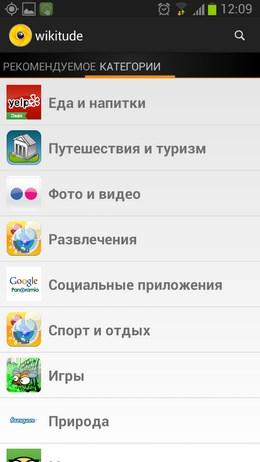 Wikitude – дополнительная реальность для Android