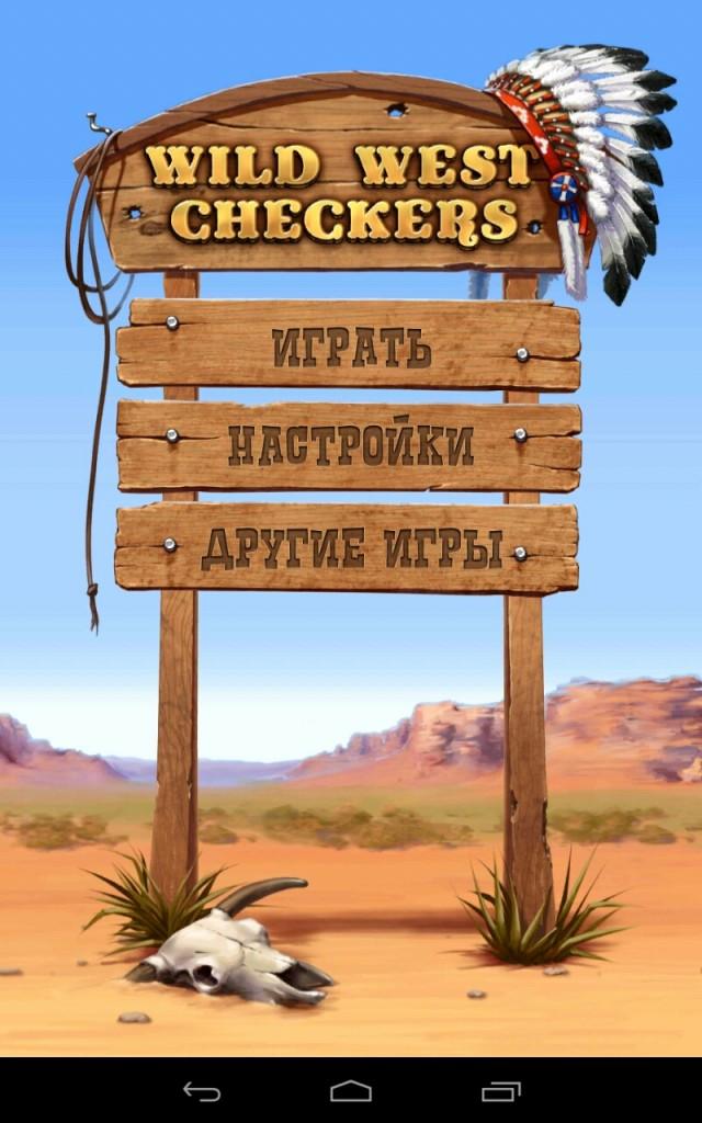 Wild West Checkers - шашечная перестрелка для Samsung Galaxy