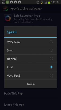 Xperia Z HD Live Wallpaper – фон в стиле Xperia Z для Android
