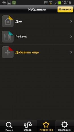 Яндекс.Навигатор – лучший маршрут для Android