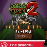 Zombie Smasher 2 – защита от зомби для Android