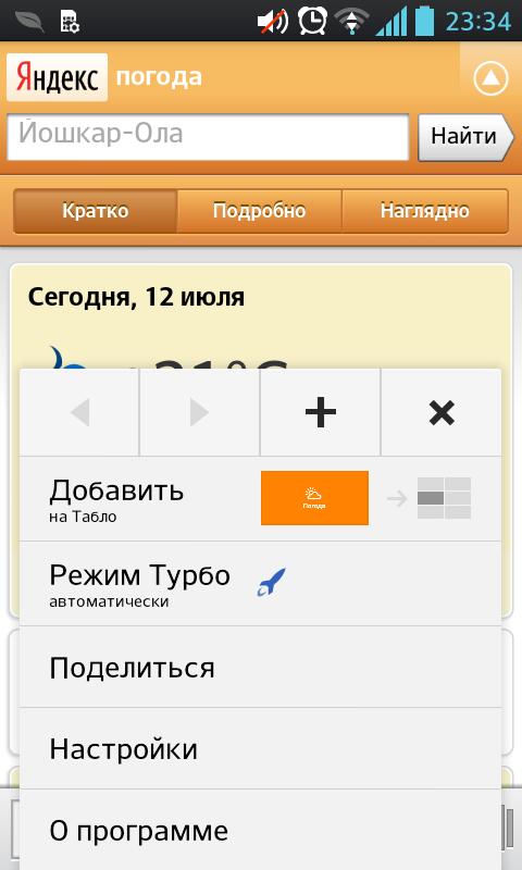 Яндекс.Браузер - браузер для любителей русского поисковика для Samsung Galaxy