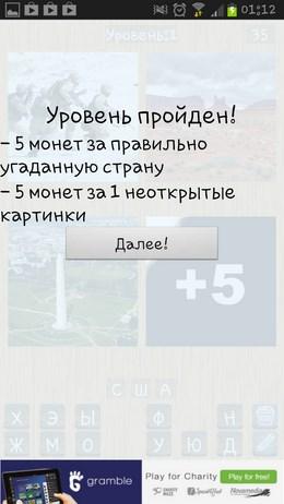 4 Фото 1 Страна – угадываем страну по фото для Android