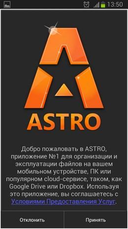 ASTRO File Manager – облачный менеджер
