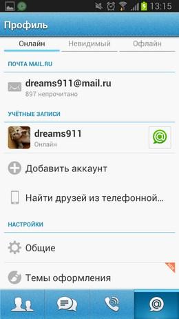 Агент – клиент от Mail.ru