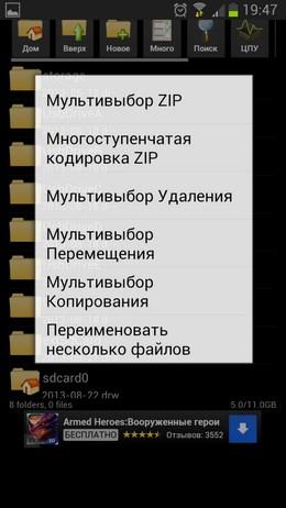 AndroZip – файловый менеджер