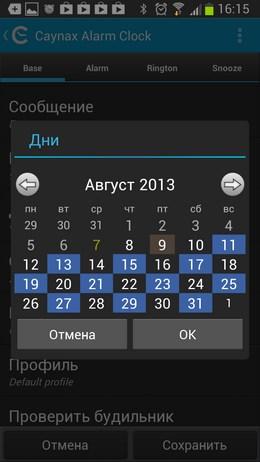 Caynax Alarm Clock – альтернативный будильник для Android