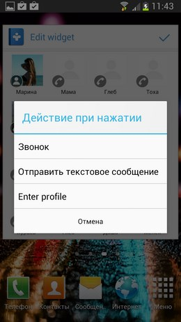 Contacts+ Widget – виджет контактов