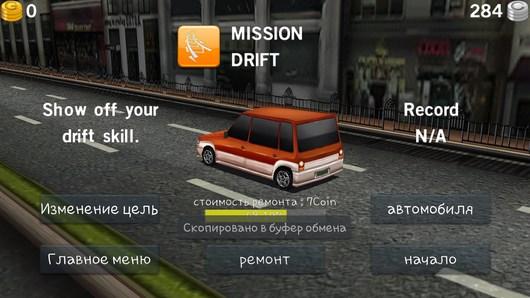 Dr. Driving – вождение в городе для Android