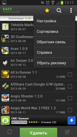 Easy Uninstaller – простое удаление для Android