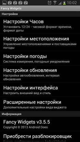 Fancy Widgets – погода и время для Android