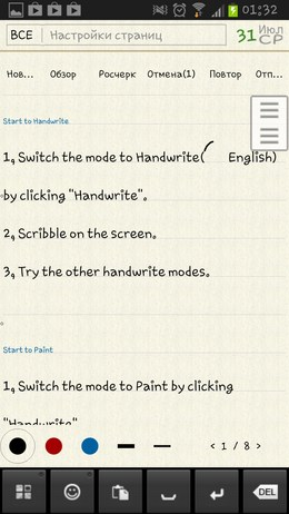 FreeNote – рукописный блокнот для Android