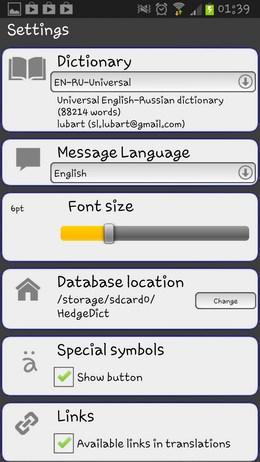 HedgeDict – оффлайн словарь для Android