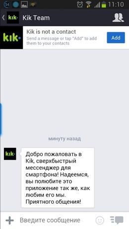 Kik Messenger – простой мессенджер