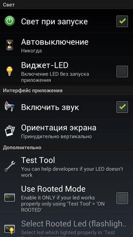 как включить фонарик на андроиде